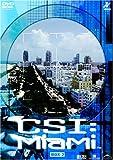 CSI:マイアミ コンプリートBOX 2