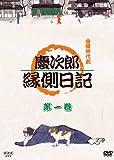 慶次郎縁側日記 1