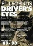 F1レジェンド ドライバーズアイズ '89-'90