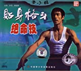 Bruce Lee - Body Skills By DVD