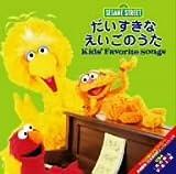 セサミストリート Kids'Favorite Songs~だいすきなえいごのうた~