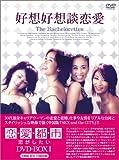 恋愛都市 恋がしたい DVD-BOX1