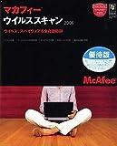 マカフィー・ウイルススキャン 2006 優待版