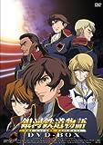 銀河鉄道物語 DVD-BOX