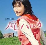 NHK連続テレビ小説「風のハルカ」オリジナル・サウンドトラック