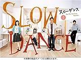 スローダンス DVD-BOX