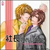 BiNETSUシリーズ「社長のおじかん。」ドラマCD