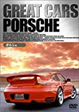 GREAT CARS グレイト・カー Vol.1 ポルシェ