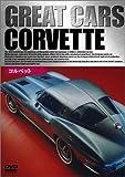 GREAT CARS グレイト・カー Vol.5 コルベット
