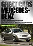 GREAT CARS グレイト・カー Vol.6 メルセデス・ベンツ
