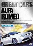 GREAT CARS グレイト・カー Vol.8 アルファロメオ