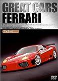 GREAT CARS グレイト・カー Vol.9 フェラーリ