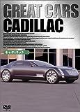 GREAT CARS グレイト・カー Vol.10 キャデラック