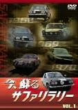 今、蘇るサファリラリー vol.1