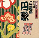 NHK新落語名人選 三代目 三遊亭円歌