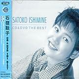 CD&DVD THE BEST 石嶺聡子(DVD付)