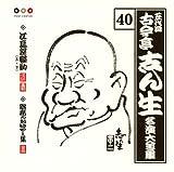 古今亭志ん生 名演大全集(40) 江島屋騒動(上)(下)/寄席のおはやし集