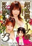 超高級ソープ嬢 秘技伝授(レクチャー)レズソープ3