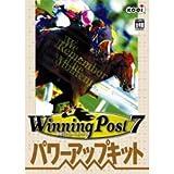 Winning Post 7 パワーアップキット