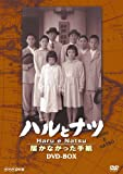NHK放送80周年記念橋田壽賀子ドラマ ハルとナツ ~届かなかった手紙 BOX