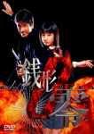 ケータイ刑事 銭形零 DVD-BOX 1