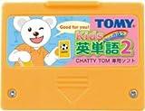 CHATTY TOM 専用ソフト トムと遊ぼう Kids英単語 2