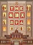 THE 有頂天ホテル スペシャル・エディション