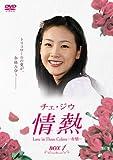 チェ・ジウ 情熱 Love in Three Colors -有情- BOX 1