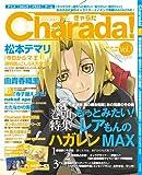 Charada ! (きゃらだ) VOL.1 [雑誌]