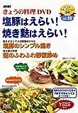 NHKきょうの料理 塩豚はえらい!/焼き麩はえらい!