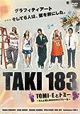 TAKI183 TOMI-Eとトミー~6人の壁と600本のスプレー缶~
