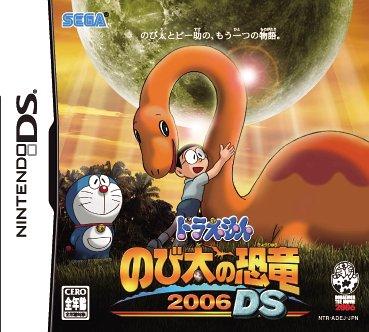 のび太の恐竜 DS