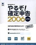 やるぞ!確定申告 2006+書籍パック for Mac