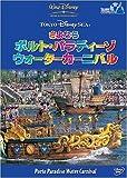 東京ディズニーシー さよならポルト・パラディーゾ・ウォーターカーニバル