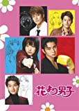 花より男子(1)