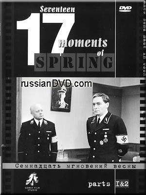 / Семнадцать мгновений весны (1973)