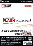 e解説 Macromedia Flash Professional 8