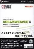 e解説 Macromedia Dreamweaver 8