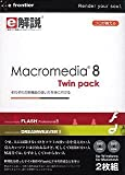 e解説 Macromedia 8 Twin pack