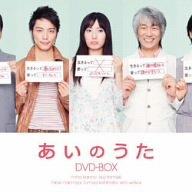 あいのうた DVD-BOX