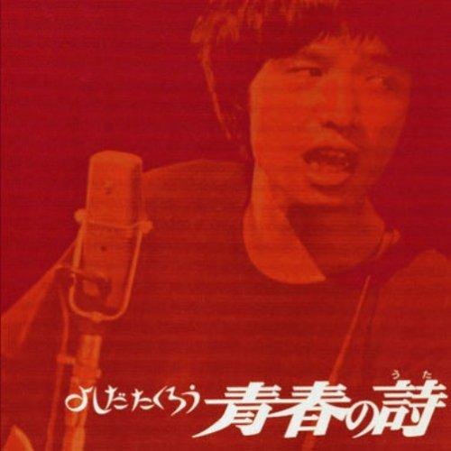 吉田拓郎 青春の詩
