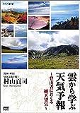 雲から学ぶ天気予報 ~登山者におくる観天望気(かんてんぼうき)~
