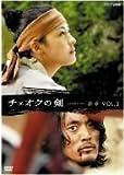 チェオクの剣 Vol.2