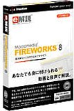 e解説 Macromedia Fireworks 8