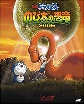 映画ドラえもん のび太の恐竜 2006 スペシャル版 (初回限定生産)<br />