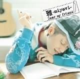 Dear my friend -手紙を書くよ- / 愛しい人(ベタですまん。) (初回限定A盤) (DVD付)