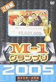 "M-1グランプリ 2005 完全版 ~本命なきクリスマス決戦!""新時代の幕開け""~"