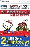 ういるすきらぁ2006 ハローキティー