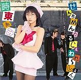 せんちめんたる じぇねれ~しょん (初回限定盤)(DVD付)