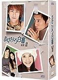 あすなろ白書 DVD-BOX 2